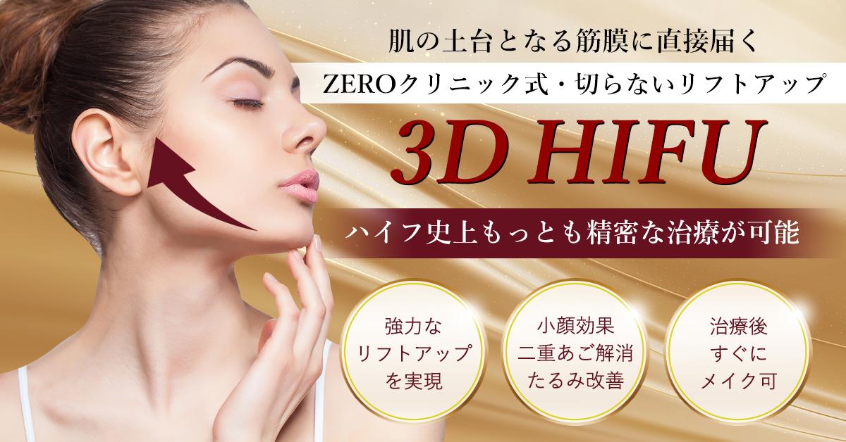 ZEROクリニック式3D HIFU(ハイフ)