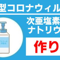 次亜塩素酸ナトリウム・新型コロナ消毒薬